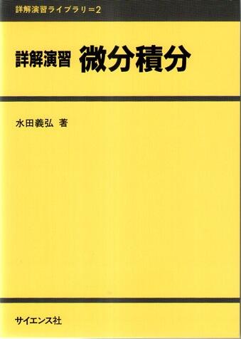詳解演習 微分積分 (詳解演習ライブラリ 2)