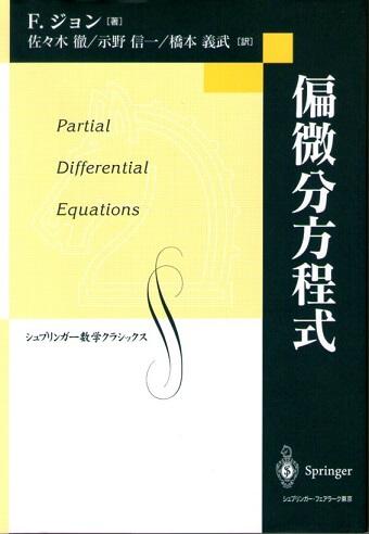 偏微分方程式 (シュプリンガー数学クラシックス)