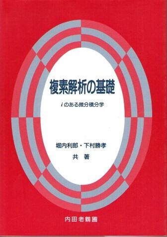 複素解析の基礎 iのある微分積分学