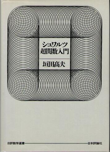 シュワルツ超関数入門 (日評数学選書)