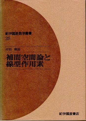 補間空間論と線型作用素 (紀伊國屋数学叢書 25)