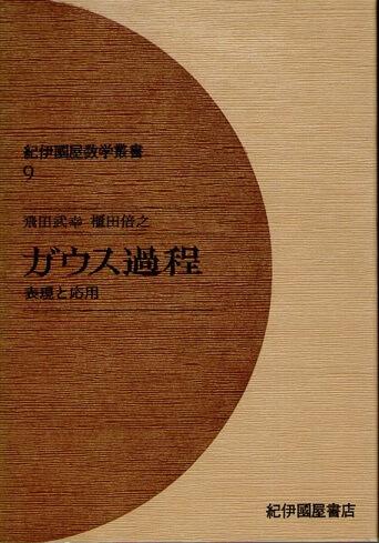 ガウス過程 表現と応用 (紀伊國屋数学叢書 9)