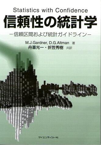 信頼性の統計学 信頼区間および統計ガイドライン