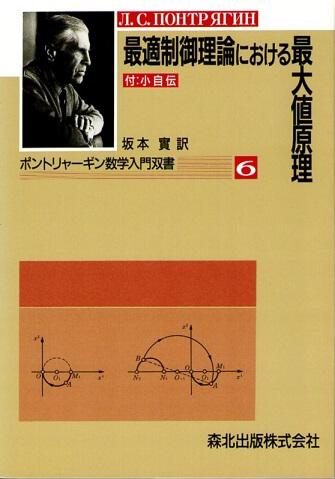 最適制御理論における最大値原理 付:小自伝 (ポントリャーギン数学入門双書 6)