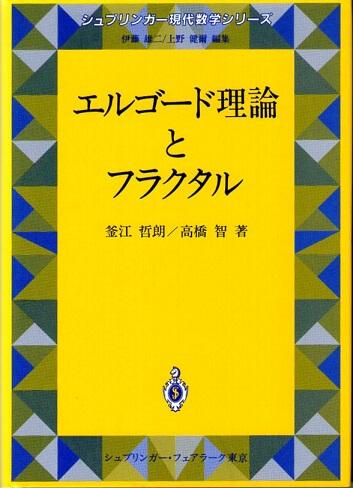 エルゴード理論とフラクタル (シュプリンガー現代数学シリーズ)