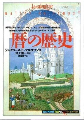 暦の歴史 (「知の再発見」双書 96)