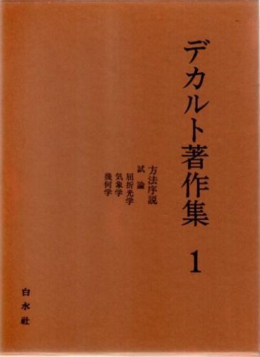 デカルト著作集 1 方法序説および三つの試論