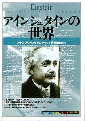 アインシュタインの世界 (「知の再発見」双書 59)