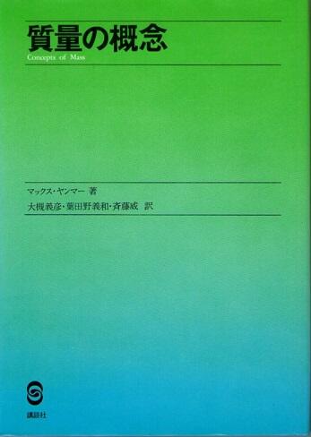 質量の概念 (物理の基本概念シリーズ)