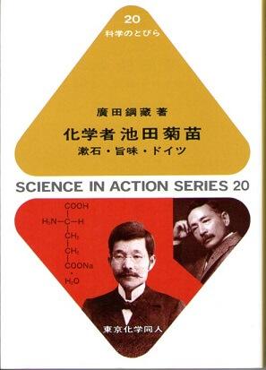 化学者 池田菊苗 漱石・旨味・ドイツ (科学のとびら 20)