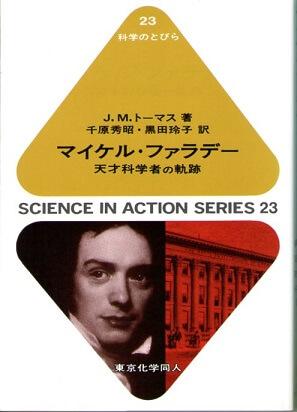 マイケル・ファラデー 天才科学者の軌跡 (科学のとびら 23)