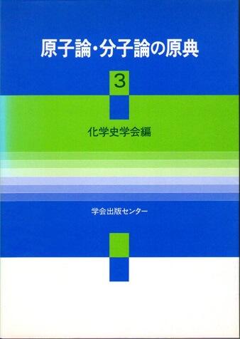 原子論・分子論の原典 3