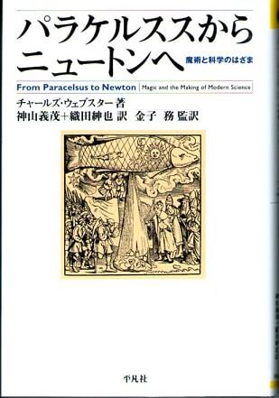 パラケルススからニュートンへ 魔術と科学のはざま (平凡社選書 198)