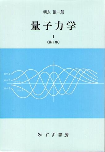 量子力学 1・2 [第2版] (2冊揃)