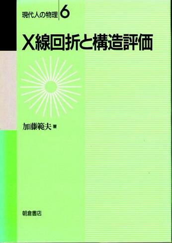 X線回折と構造評価 (現代人の物理 6)