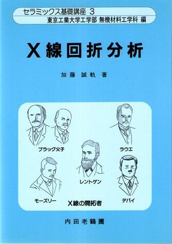 X線回折分析 (セラミックス基礎講座 3)
