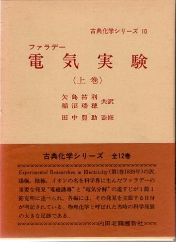 電気実験 上下巻2冊揃 (古典化学シリーズ 10)