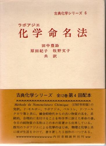 化学命名法 (古典化学シリーズ 6)