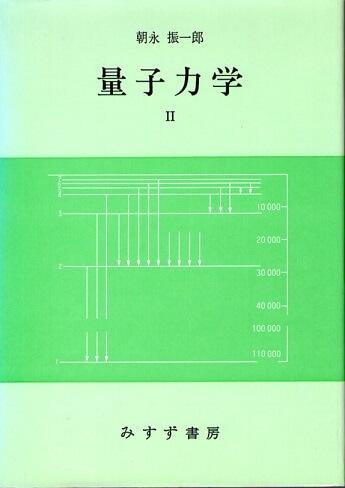 量子力学 2