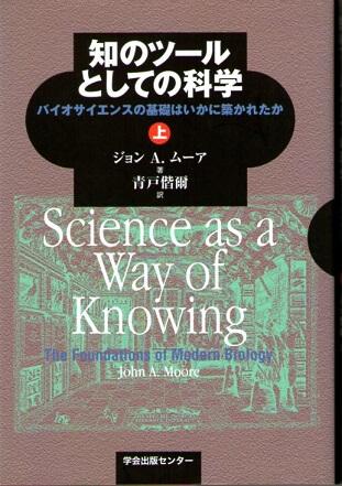 知のツールとしての科学 バイオサイエンスの基礎はいかに築かれたか (上下巻2冊揃)