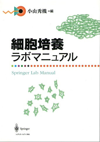 細胞培養 ラボマニュアル (Springer Lab Manual)