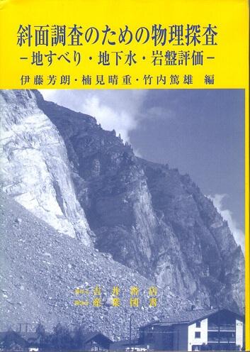斜面調査のための物理探査 地すべり・地下水・岩盤評価