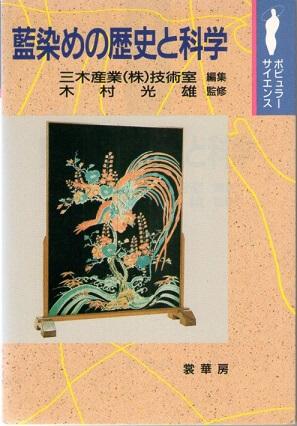 藍染めの歴史と科学 (ポピュラー・サイエンス)
