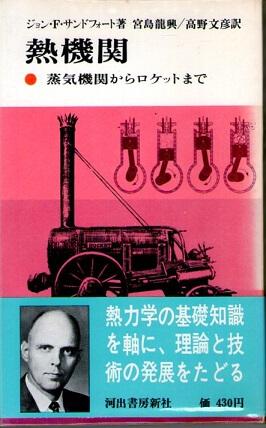 熱機関 蒸気機関からロケットまで (現代の科学 25)
