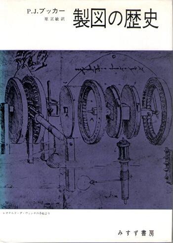 製図の歴史