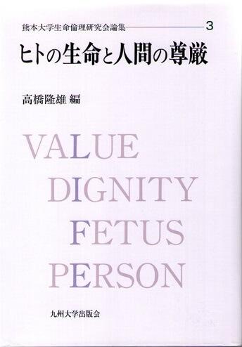 ヒトの生命と人間の尊厳 (熊本大学生命倫理研究会論集 3)