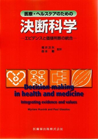 医療・ヘルスケアのための決断科学 エビデンスと価値判断の統合