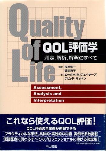 QOL評価学 測定、解析、解釈のすべて