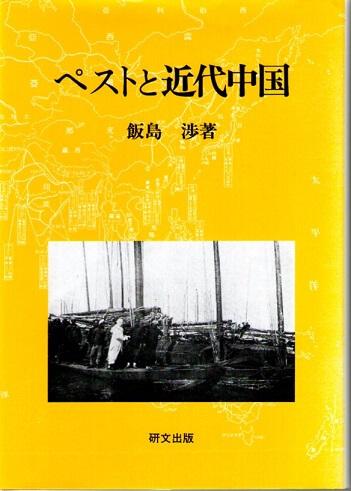 ペストと近代中国 衛生の「制度化」と社会変容