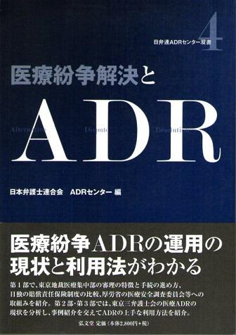 医療紛争解決とADR (日弁連ADRセンター双書 4)