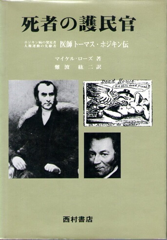 死者の護民官 医師トーマス・ホジキン伝