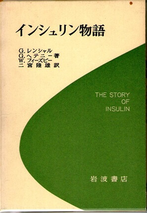 インシュリン物語 糖尿病との闘いの歴史