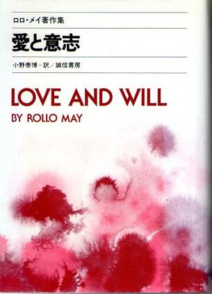ロロ・メイ著作集 愛と意志