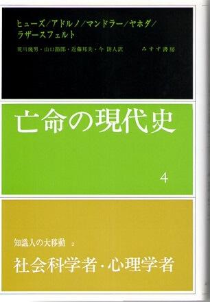 亡命の現代史 4 社会科学者・心理学者 (知識人の大移動 2)