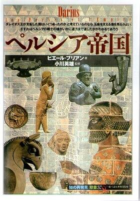 ペルシア帝国 (「知の再発見」双書 57)