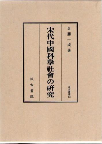 宋代中国科挙社会の研究 (汲古叢書 83)