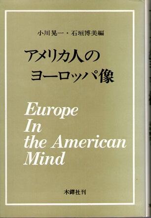 アメリカ人のヨーロッパ像