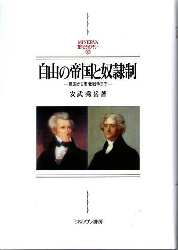 自由の帝国と奴隷制 建国から南北戦争まで (MINERVA西洋史ライブラリー 92)
