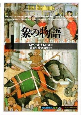 象の物語 神話から現代まで (「知の再発見」双書 26)