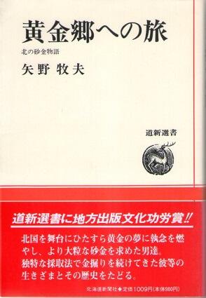 黄金郷への旅 北の砂金物語 (道新選書 7)