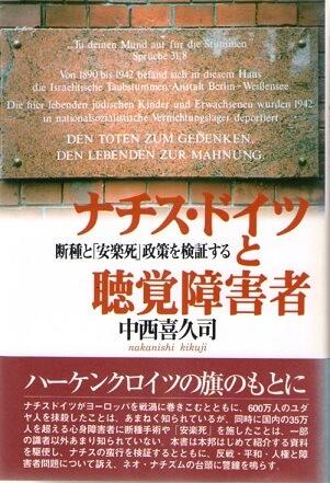 ナチス・ドイツと聴覚障害者 断種と「安楽死」政策を検証する