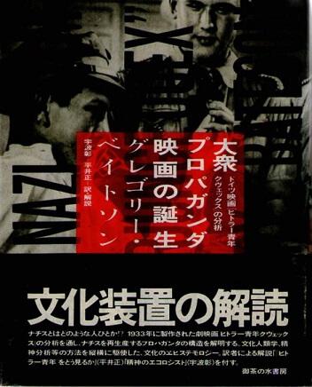 大衆プロパガンダ映画の誕生 ドイツ映画『ヒトラー青年クヴェックス』の分析