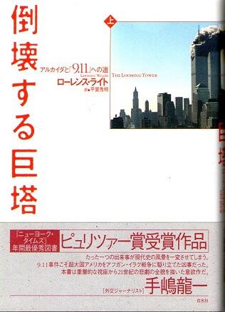 倒壊する巨塔 アルカイダと「9.11」への道 (上下巻2冊揃)