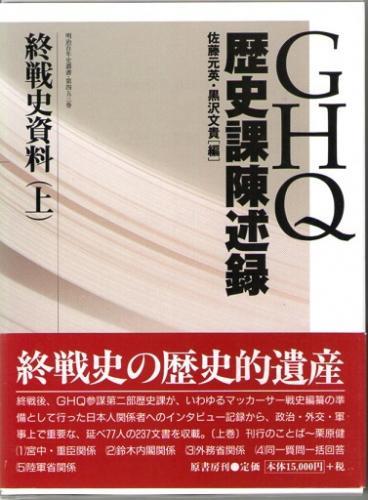 GHQ歴史課陳述録 終戦史資料 (明治百年史叢書453・454 上下巻2冊揃)