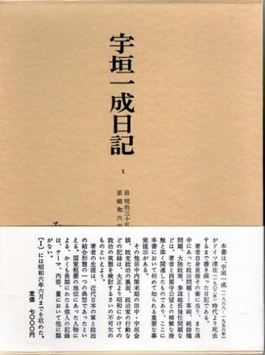 宇垣一成日記 1・2・3 (全3冊揃)