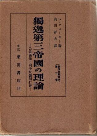 独逸第三帝国の理論 公益優先と利子奴隷制打破 (新世界観輯系 3)